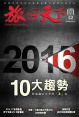 Global Tourism Vision 旅@天下 (Digital) Subscription December 1st, 2015 Issue