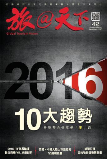 Global Tourism Vision 旅@天下 December 1st, 2015 Digital Back Issue Cover