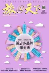 Global Tourism Vision 旅@天下 (Digital) Subscription November 1st, 2015 Issue