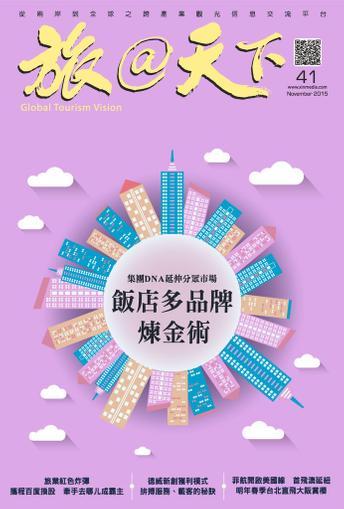 Global Tourism Vision 旅@天下 November 1st, 2015 Digital Back Issue Cover