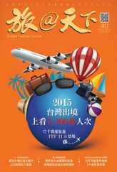 Global Tourism Vision 旅@天下 (Digital) Subscription October 1st, 2015 Issue