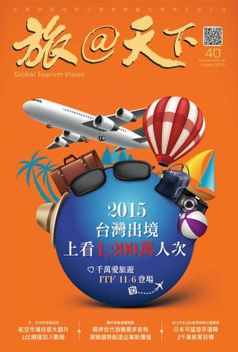 Global Tourism Vision 旅@天下 October 1st, 2015 Digital Back Issue Cover