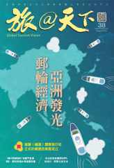Global Tourism Vision 旅@天下 (Digital) Subscription August 1st, 2015 Issue