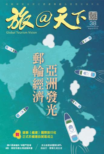 Global Tourism Vision 旅@天下 August 1st, 2015 Digital Back Issue Cover