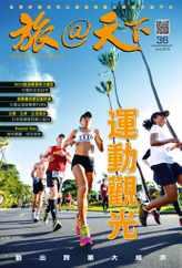 Global Tourism Vision 旅@天下 (Digital) Subscription June 1st, 2015 Issue