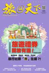 Global Tourism Vision 旅@天下 (Digital) Subscription May 1st, 2015 Issue