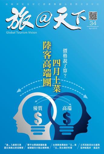 Global Tourism Vision 旅@天下 April 1st, 2015 Digital Back Issue Cover