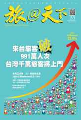 Global Tourism Vision 旅@天下 (Digital) Subscription March 1st, 2015 Issue