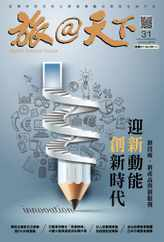 Global Tourism Vision 旅@天下 (Digital) Subscription January 1st, 2015 Issue
