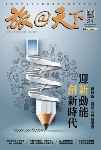 Global Tourism Vision 旅@天下 January 1st, 2015 Digital Back Issue Cover