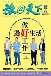 Global Tourism Vision 旅@天下 (Digital) Subscription December 1st, 2014 Issue