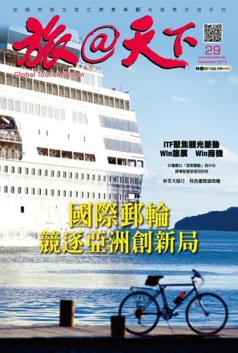 Global Tourism Vision 旅@天下 November 1st, 2014 Digital Back Issue Cover