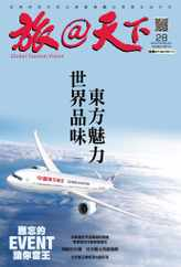 Global Tourism Vision 旅@天下 (Digital) Subscription October 1st, 2014 Issue