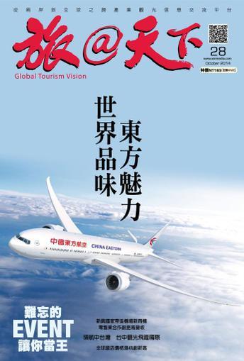 Global Tourism Vision 旅@天下 October 1st, 2014 Digital Back Issue Cover