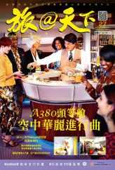 Global Tourism Vision 旅@天下 (Digital) Subscription September 1st, 2014 Issue