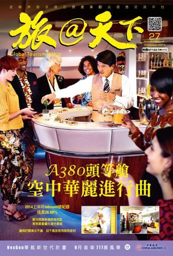 Global Tourism Vision 旅@天下 September 1st, 2014 Digital Back Issue Cover
