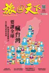 Global Tourism Vision 旅@天下 (Digital) Subscription August 1st, 2014 Issue