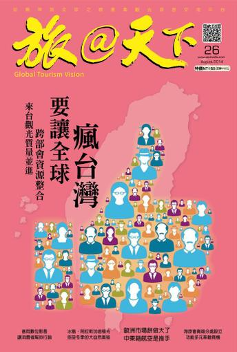 Global Tourism Vision 旅@天下 August 1st, 2014 Digital Back Issue Cover