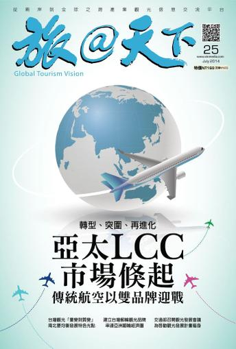 Global Tourism Vision 旅@天下 July 13th, 2014 Digital Back Issue Cover