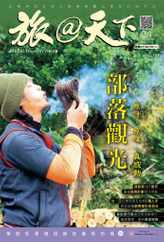 Global Tourism Vision 旅@天下 (Digital) Subscription June 1st, 2014 Issue