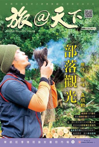 Global Tourism Vision 旅@天下 June 1st, 2014 Digital Back Issue Cover