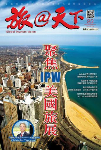 Global Tourism Vision 旅@天下 May 11th, 2014 Digital Back Issue Cover