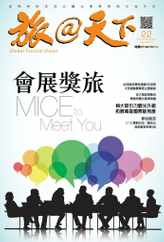 Global Tourism Vision 旅@天下 (Digital) Subscription April 11th, 2014 Issue