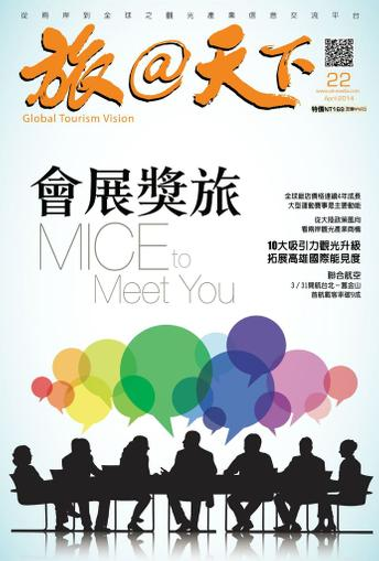 Global Tourism Vision 旅@天下 April 11th, 2014 Digital Back Issue Cover