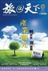 Global Tourism Vision 旅@天下 (Digital) Subscription March 13th, 2014 Issue