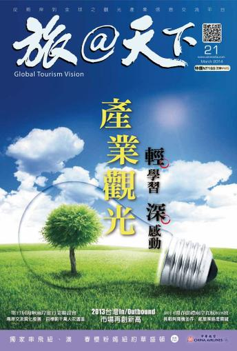 Global Tourism Vision 旅@天下 March 13th, 2014 Digital Back Issue Cover