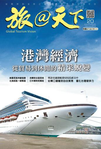 Global Tourism Vision 旅@天下 February 1st, 2014 Digital Back Issue Cover