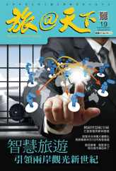 Global Tourism Vision 旅@天下 (Digital) Subscription January 1st, 2014 Issue