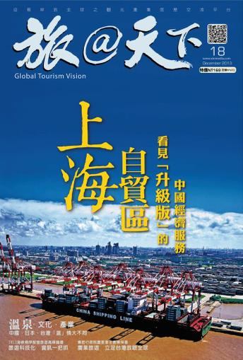 Global Tourism Vision 旅@天下 December 12th, 2013 Digital Back Issue Cover