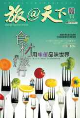 Global Tourism Vision 旅@天下 (Digital) Subscription October 25th, 2013 Issue