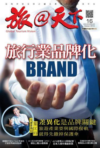 Global Tourism Vision 旅@天下 October 1st, 2013 Digital Back Issue Cover