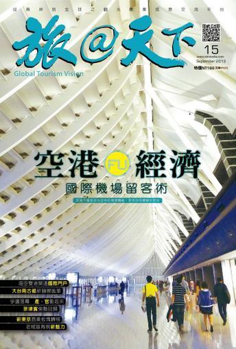 Global Tourism Vision 旅@天下 September 1st, 2013 Digital Back Issue Cover