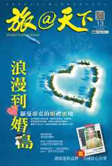 Global Tourism Vision 旅@天下 (Digital) Subscription July 15th, 2013 Issue