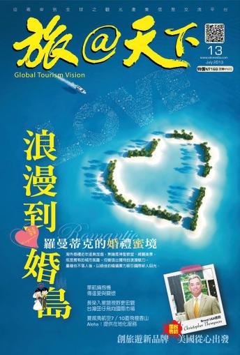 Global Tourism Vision 旅@天下 July 15th, 2013 Digital Back Issue Cover