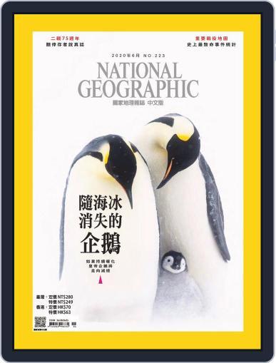 National Geographic Magazine Taiwan 國家地理雜誌中文版 (Digital) June 3rd, 2020 Issue Cover