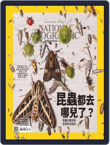 National Geographic Magazine Taiwan 國家地理雜誌中文版 (Digital) May 6th, 2020 Issue Cover