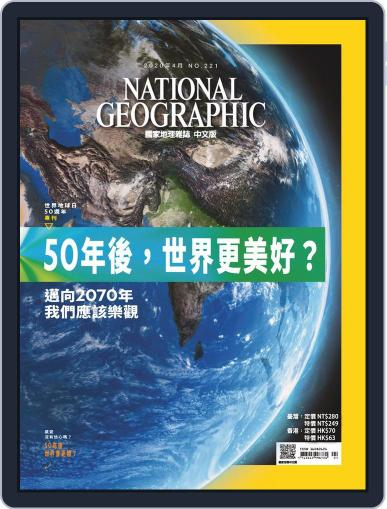 National Geographic Magazine Taiwan 國家地理雜誌中文版 (Digital) April 8th, 2020 Issue Cover
