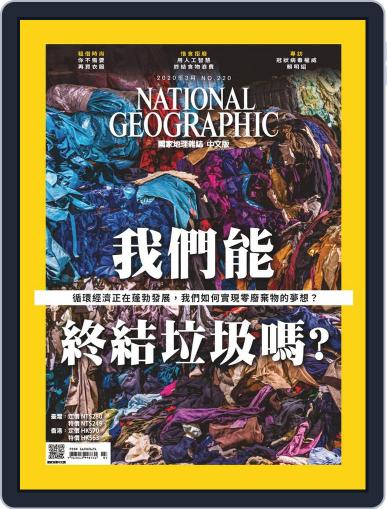 National Geographic Magazine Taiwan 國家地理雜誌中文版 (Digital) March 4th, 2020 Issue Cover