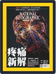 National Geographic Magazine Taiwan 國家地理雜誌中文版 (Digital) Subscription January 6th, 2020 Issue