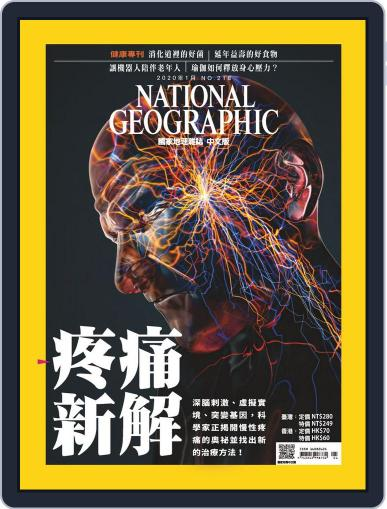 National Geographic Magazine Taiwan 國家地理雜誌中文版 (Digital) January 6th, 2020 Issue Cover