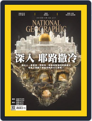 National Geographic Magazine Taiwan 國家地理雜誌中文版 (Digital) December 4th, 2019 Issue Cover