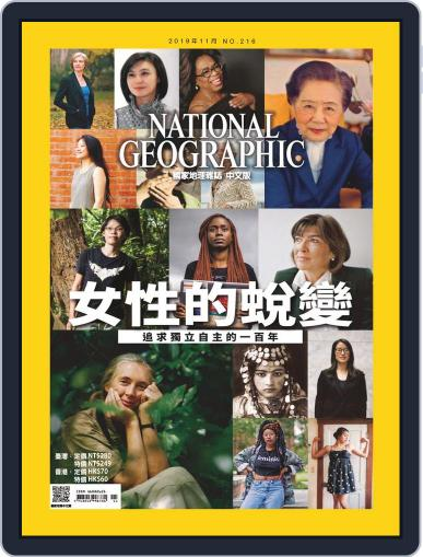 National Geographic Magazine Taiwan 國家地理雜誌中文版 (Digital) November 5th, 2019 Issue Cover