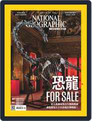 National Geographic Magazine Taiwan 國家地理雜誌中文版 (Digital) Subscription October 4th, 2019 Issue