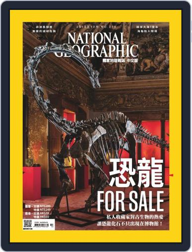 National Geographic Magazine Taiwan 國家地理雜誌中文版 (Digital) October 4th, 2019 Issue Cover