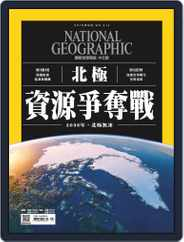 National Geographic Magazine Taiwan 國家地理雜誌中文版 (Digital) Subscription September 3rd, 2019 Issue
