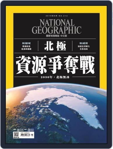 National Geographic Magazine Taiwan 國家地理雜誌中文版 (Digital) September 3rd, 2019 Issue Cover